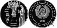 900-летию со дня рождения Ефросинии Полоцкой