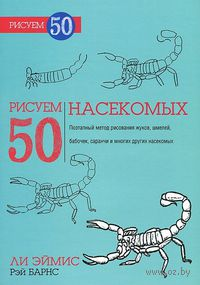 Рисуем 50 насекомых. Ли Эймис, Рэй Барнс