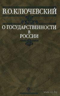 О государственности в России. В. Ключевский