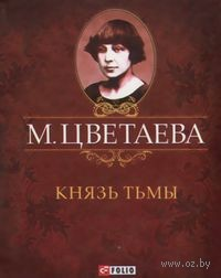 Князь тьмы (миниатюрное издание). Марина Цветаева