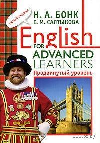 English for Advanced Learners. Продвинутый уровень. Наталья Бонк, Евгения Салтыкова