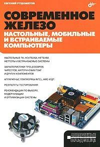Современное железо: настольные, мобильные и встраиваемые компьютеры. Е. Рудометов