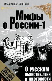 О русском пьянстве, лени и жестокости. Владимир Мединский