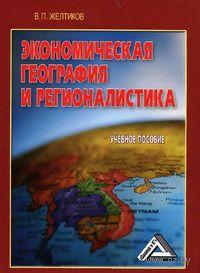 Экономическая география и регионалистика. Валентин Желтиков