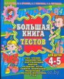 Большая книга тестов для детей 4-5 лет