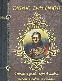Лихой гусар, герой побед, певец любви и славы. Денис Давыдов