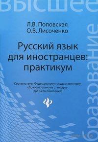 Русский язык для иностранцев: практикум. Любовь Поповская, Ольга Лисоченко
