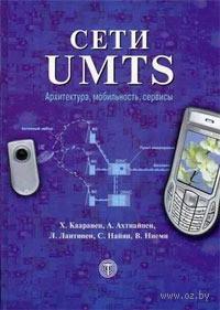 Сети UMTS. Архитектура, мобильность, сервисы. Х. Кааранен