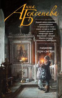 Гадание при свечах (м). Анна Берсенева