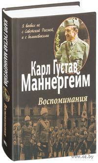 Воспоминания. Маннергейм К.. Карл Маннергейм