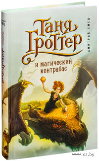 Таня Гроттер и магический контрабас. Дмитрий Емец
