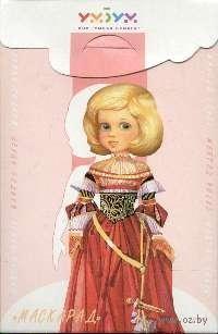 """Игровой набор из картона для девочек """"Наряжай и играй. Кукла Маскарад"""""""