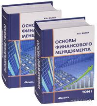 Основы финансового менеджмента (в двух томах). И. Бланк