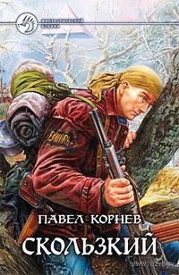 Скользкий. Павел Корнев