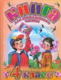 Книга для внеклассного чтения. 4 класс