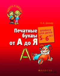 Печатные буквы от А до Я. Пособие для детей 5-6 лет