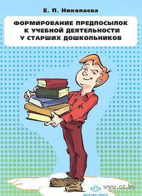 Формирование предпосылок к учебной деятельности у старших дошкольников. Конспекты занятий