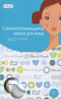 Самонагревающаяся маска для лица (6 капсул)
