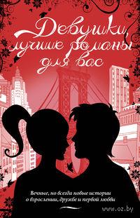 Девушки, лучшие романы для вас (комплект из 4 книг)