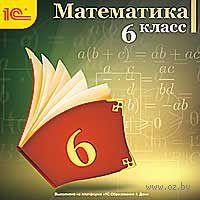 1С:Школа. Математика, 6 класс