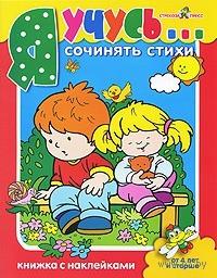 Я учусь… сочинять стихи. Книжка с наклейками. Ольга Александрова