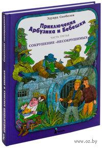 Приключения Арбузика и Бебешки. В 3 частях. Часть 3. Сокрушение