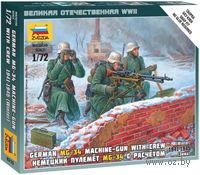 "Набор миниатюр ""Немецкий пулемет MG-34 с расчетом 1941-1945 зима"" (масштаб 1/72)"