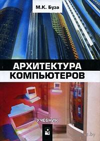 Архитектура компьютеров. М. Буза