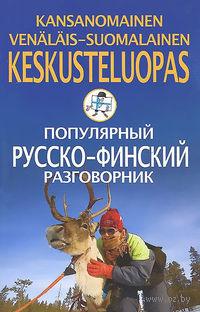 Популярный русско-финский разговорник. А. Чернореченский