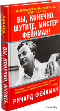 Вы, конечно, шутите, мистер Фейнман!. Ричард  Фейнман