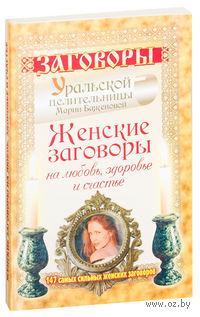 Женские заговоры на любовь, здоровье и счастье. Мария Баженова