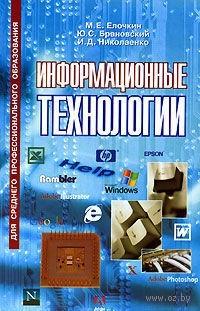 Информационные технологии. М. Елочкин