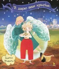 Я дарю вам крылья (м). Ирина Семина