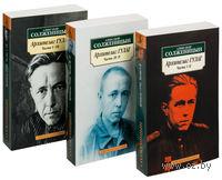 Архипелаг ГУЛАГ (в 3 книгах). Александр Солженицын