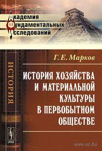 История хозяйства и материальной культуры в первобытном обществе. Геннадий Марков
