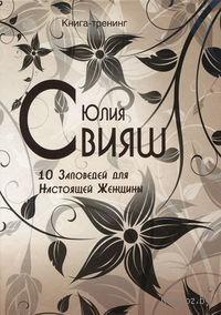 Черно-белые узоры. 10 заповедей настоящей женщины. Юлия Свияш