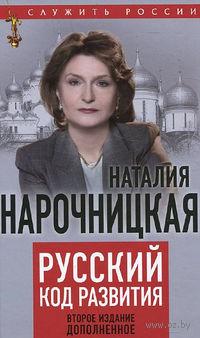 Русский код развития. Наталия Нарочницкая