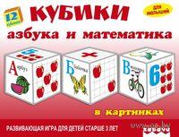 "Кубики ""Азбука и математика в картинках"" (12 штук)"