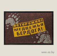"""Коврик придверный """"Медвежья берлога"""""""