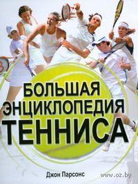 Большая энциклопедия тенниса. Джон Парсонс, Генри Уонке