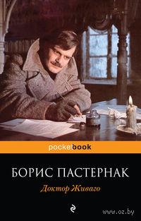 Доктор Живаго (м). Борис Пастернак