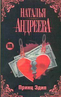 Принц Эдип (м). Наталья Андреева