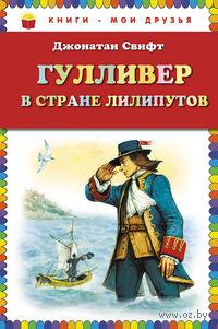 Гулливер в стране лилипутов. Джонатан Свифт