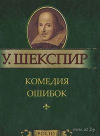 Комедия ошибок (миниатюрное издание). Уильям Шекспир