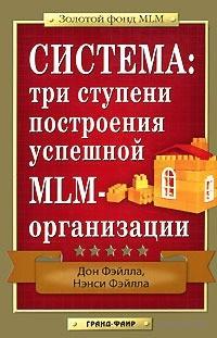 Система. Три ступени построения успешной MLM-организации