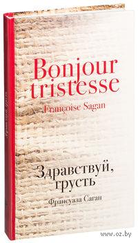 Здравствуй, грусть. Франсуаза Саган