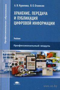 Хранение, передача и публикация цифровой информации