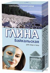 """Глина голубая """"Байкальская"""" (100 г)"""