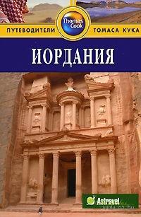 Иордания. Путеводитель. Диана Дарк