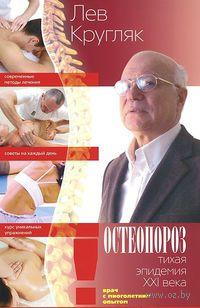 Остеопороз. Тихая эпидемия XXI века. Лев Кругляк